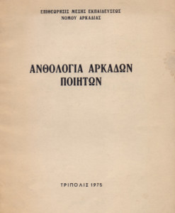 anthologia_arkadon_poiiton_