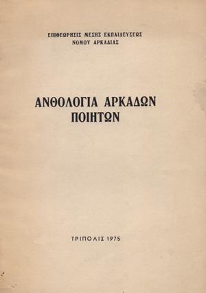 anthologia_arkadon_poiiton_