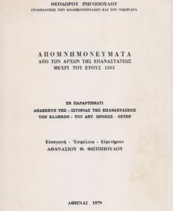 apomnimoneumata_apo_ton_arxon_tis_epanastaseos_mexri_1881_rigopoulos_theodoros