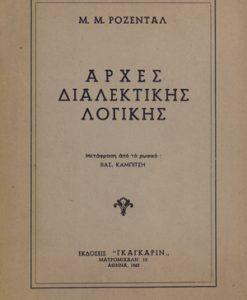 arxes_dialektikis_logikis_rozental_m