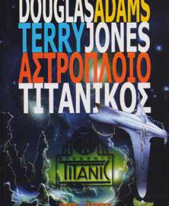 astropoloio_titanikos_adams_douglas_jones_terry