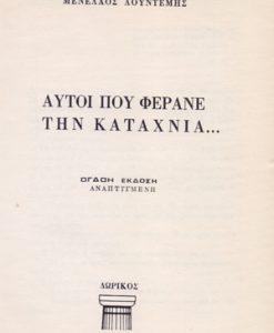 autoi_poy_ferane_tin_kataxnia_lountemis_menelaos