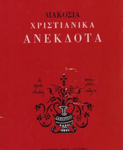 diakosia_xristianika_anekdota_keramidas_sofias