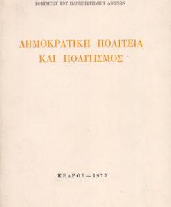 dimokratiki_politeia_kai_politismos_koumantos_giorgos