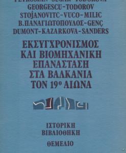 eksuxronismos_kai_biomixaniki_epanastasi_sta_balkania_ton_19o_aiona