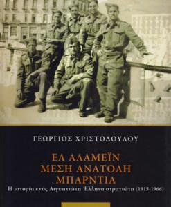 el_alanmein_mesi_anatoli_mparntia_xristodoulou_georgios
