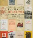 elliniki_bibliographia_tou_emfuliou_polemou_1945-1949_nikos_koulouris