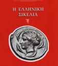 elliniki_sikelia_mpagie_zan