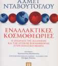 enallaktikes_kosmotheories_ntaboutoglou_axmet