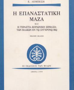 epanatsatiki_maza_lenmpesis