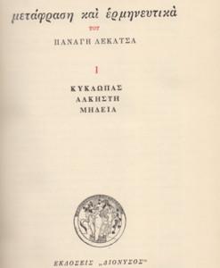 evripidis_panagis_lekatsas