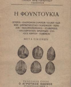 fountoukia_xristopoulos