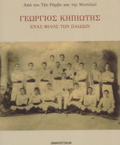 georgios_kipiotis_enas_filos_ton_paidion_rombos_mintilou