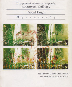 i_alitheia_pascal_engel