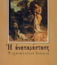 i_anaparastasi_nikolaidis_nikos