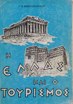i_ellas_kai_o_tourismos_Basilopoulos_Giorgos