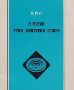 i_morfi_stin_monterna_poiisi_rint
