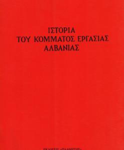 istoria_tou_kommatos_ergasias_albanias