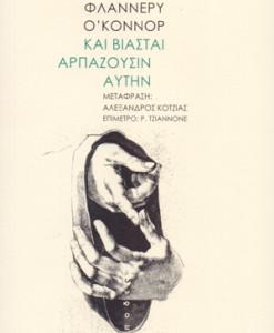 kai_biastai_arpazousin_autin_o_konor_flannery