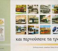 kai_pernousane_ta_tram