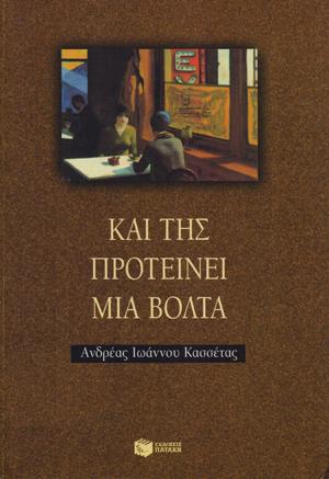 kai_tis_proteinei_mia_bolta_kassetas_ioannis_andreas