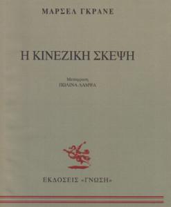 kineziki_skepsi_gkrane_marsel