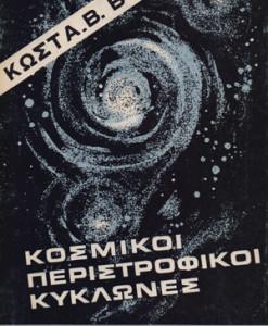 komsikoi_peristrofikoi_kuklones_buzas_kostas