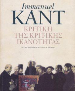 kritiki_tis_kritikis_ikanotitas_kant_immanuel