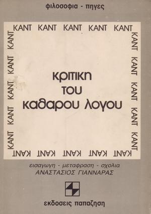 kritiki_tou_katharou_logou_kant