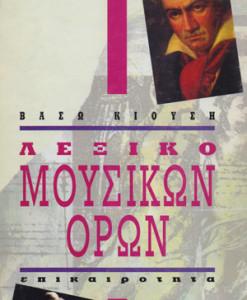 lexiko_mousikon_oron_kiousis_baso