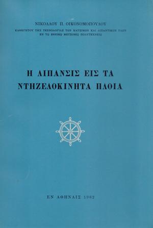 lipansis_eis_ta_ntizelokinita_ploia_oikonomopoulos_nikolaos