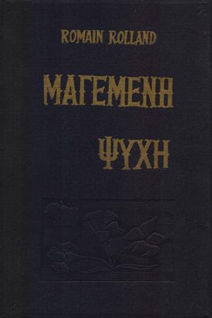 magemeni-psuxi
