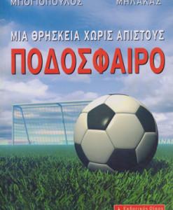 mia_thriskeia_xoris_apistous_milakas_mpogiopoulos