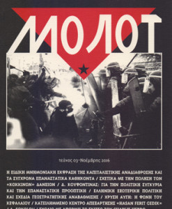 molot_03