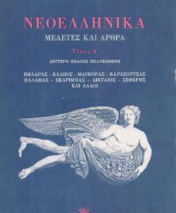 neoellinika_meletes_arthra_mastrodimitris
