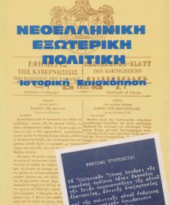 neoelliniki_exoteriki_politiki_psuroukis_nikos