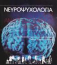 neuropsuchologia_tou_anaptusomenou_anthropou_karapetsas_arguris