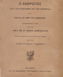 o_anthropos_kata_tin_epistimin_kai_tin_thriskeian_abbas_didon