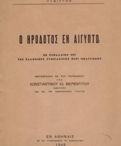o_irodotos_en_aigupto_vogt_iosif