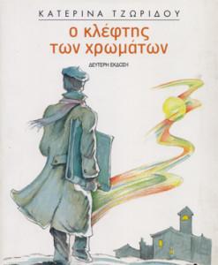 o_kleftis_ton_xromaton_tzoridou_katerina