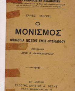 o_monismos_haeckel_ernest