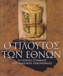 o_ploutos_ton_ethnon_rourke