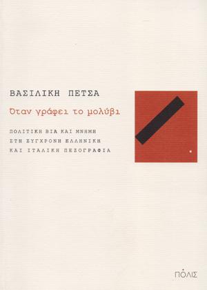 otan_grafei_to_molubi_petsa_basiliki