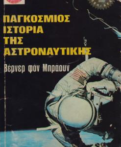 pagkosmios_istoria_tis_astronautikis_mpraoun_fon_verner