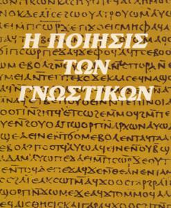 poiisis_ton_gnostikon_dritsas_dimitrios