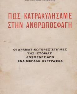 pos_katrakulisame_stin_anthroposfagi_moroua_antre