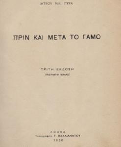prin_kai_meta_to_gamo_guras_nik