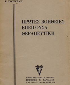 protes_boithies_epeigousa_therapeutiki_tountas