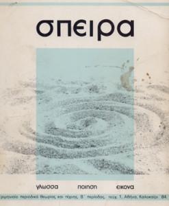 speira_1