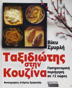 taxidiotis_stin_kouzina_smurli_biku